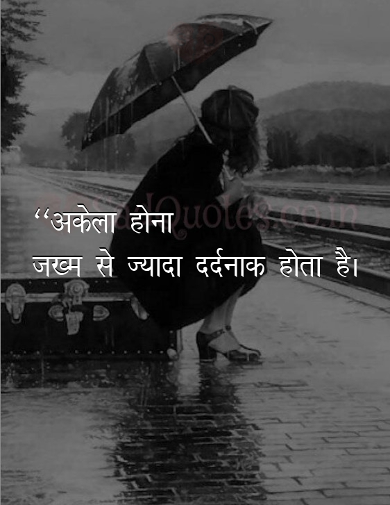 अकेला होना - Alone Quotes