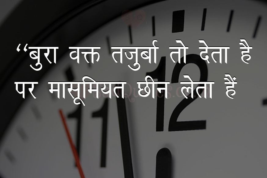 बुरा वक्त तजुर्बा  - Time  Quotes