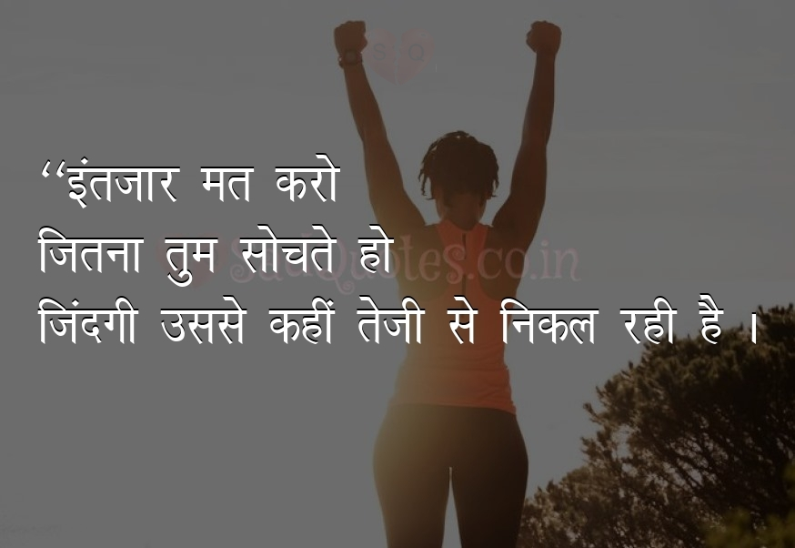 इंतजार मत करो - Motivational Quotes