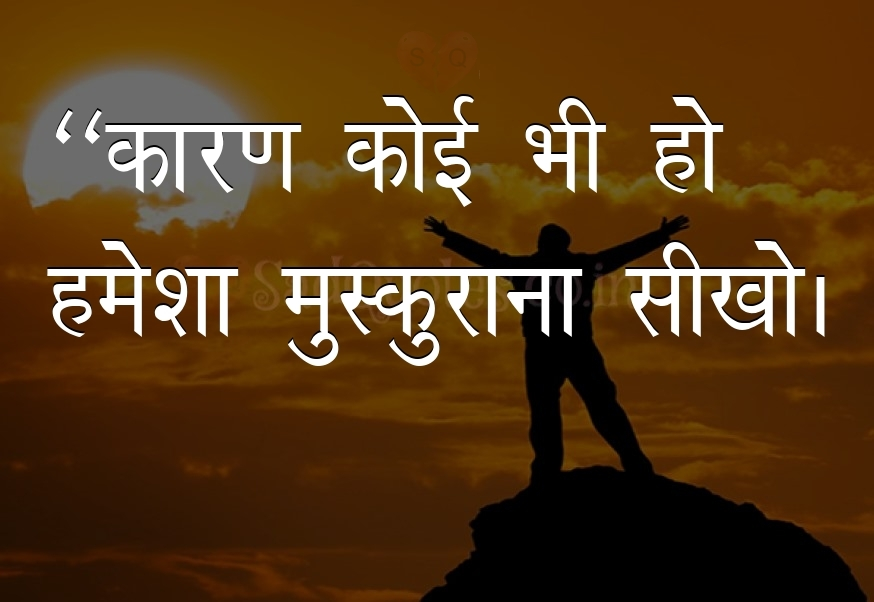 कारण कोई भी हो - Motivational Quotes