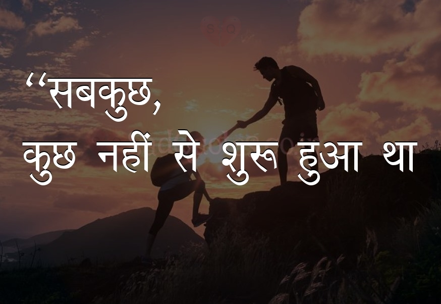 सबकुछ - Motivational Quotes