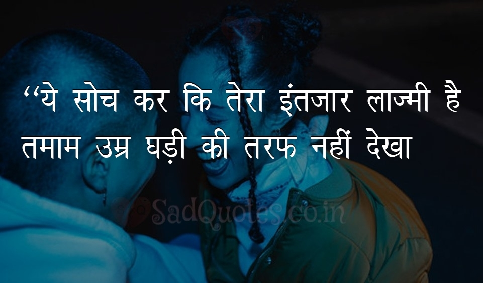ये सोच कर कि तेरा  - Relationship Quotes